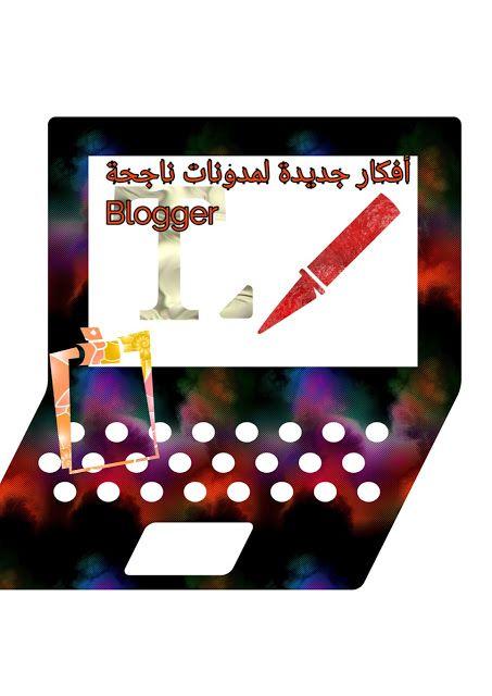 مدونة اليكس للمعلوميات افكار جديدة لمدونات ناجحة مشاريع صغيرة Blogger Blog Blog Posts Tablet