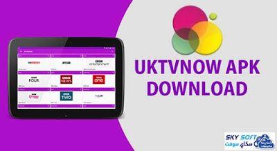 تحميل Uktvnow أفضل تطبيق لمشاهدة المباريات وقنوات التلفزيون بث مباشر أخر إصدر للاندرويد Uk Tv Soft Electronic Products