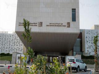 منحتي منحة لدراسة الماجستير في دولة قطر مقدمة من معهد ال