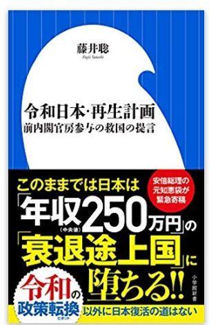 新元号 令和 が始まったが いざ日本の将来はというと決して明るいものとは言えない 1997年の消費増税が実施されてから 20年以上も日本の実質賃金は下がる一方だ アベノミクスで大胆な金融緩和を続け 第1の矢 である金融政策は成功した かに見えたが それも
