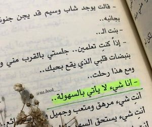 636 Images About اقتباسات كتب On We Heart It See More About اقتباسات اقتباس عبارة عبارات And خاطرة خواطر Book Quotes Wonder Quotes Quran Quotes Love