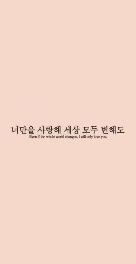 Aesthetic Korean Wallpaper Aesthetic Korean Wallpaper In 2020 Japanese Quotes Aesthetic Wallpapers Wallpaper Quotes
