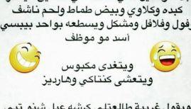 نكت سافلة مضحكة جدا اقوي نكت قليلة الأدب فوتوجرافر Calligraphy Arabic Calligraphy 90 S