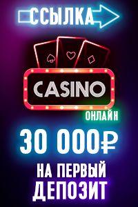 онлайн казино с бонусом при регистрации без депозита