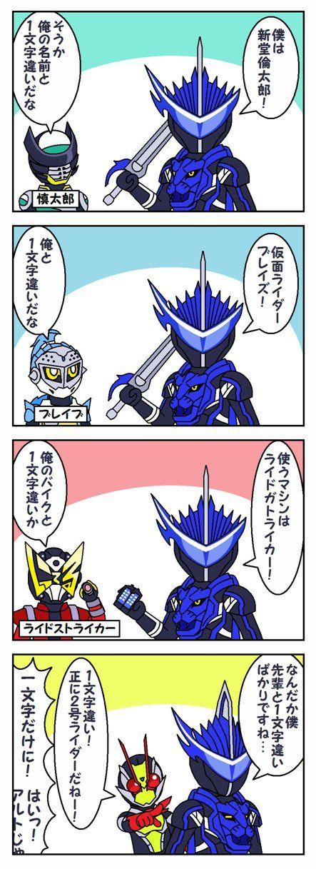 レドルブレイズ さん redol 0h0w0m0 twitter kamen rider rider anime