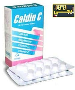 معلومات عن دواء كالدين سى Caldin C مكمل غذائي Personal Care Toothpaste Beauty