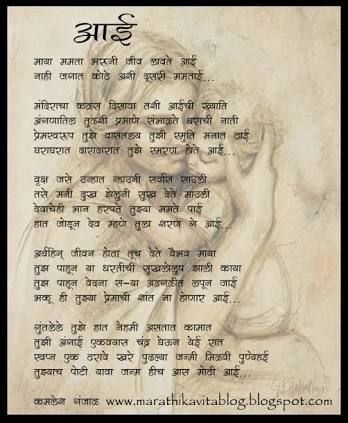 majhi aai essay in marathi language
