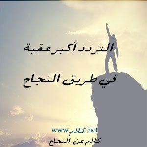 كلام عن النجاح حكم وأقوال عن النجاح مكتوبة علي صور وعبارات Words No Worries Sayings