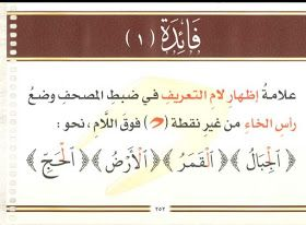 تعليم تجويد القرآن الكريم 61 أحكام اللامات السواكن لام ال التعريف Arabic Calligraphy Thats Not My Arabic