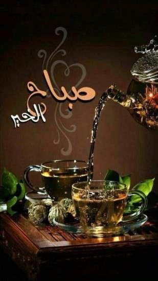صور صباح الخير واجمل عبارات صباحية للأحبه والأصدقاء موقع مصري Good Morning Beautiful Flowers Good Morning Images Flowers Good Morning Cards