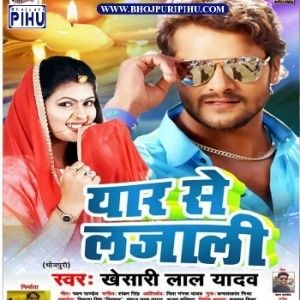 Hamara Eyarawa Nikalal Piyawa Ke A Sakhi Audio Song Khesari Lal Dj Remix Hamara Eyarawa Nikalal Piyawa Ke A Sakhi Mp3 So Songs Mp3 Song Mirrored Sunglasses Men