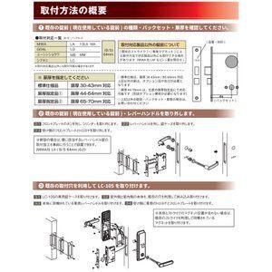 デジタルドアロック オートロックシステム付き電子錠 Lc 105