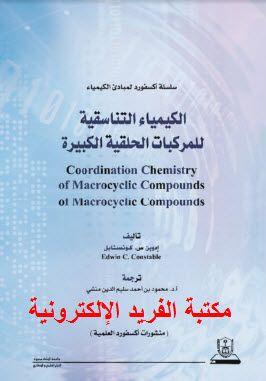 تحميل كتاب الكيمياء التناسقية للمركبات الحلقية Pdf Chemistry Cover Pages Books