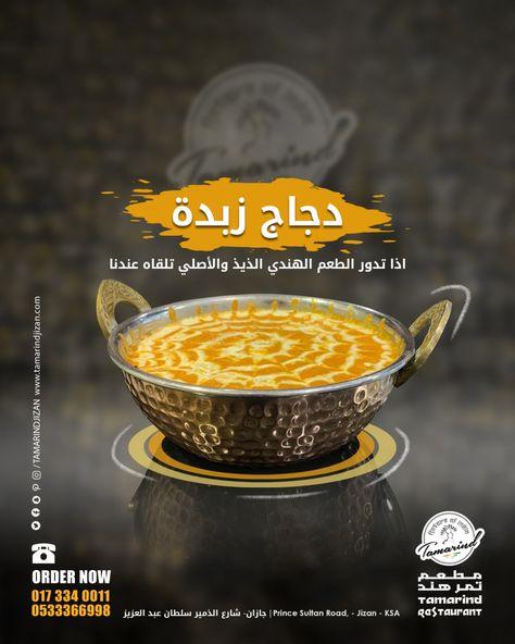 تمر هند خاص دجاج بالزبدة Tamarind V60 Coffee Dishes
