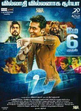 24 2016 Tamil Hi Gh Quality Free Mp3 Songs Download Starmusiq In 2020 Hd Movies Download Mp3 Song Download Download Movies
