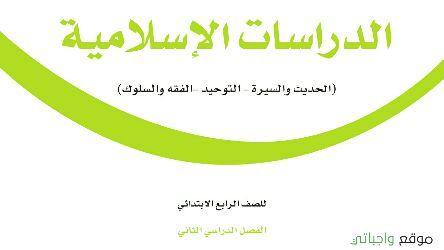 حل كتاب الدراسات الاسلامية رابع ابتدائي ف2 الفصل الثاني 1442 موقع واجباتي In 2021