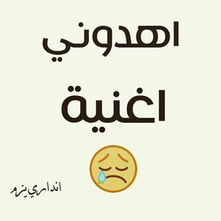 Pin By Ana Mony On فله تايم Funny Quotes Quotations Arabic Jokes