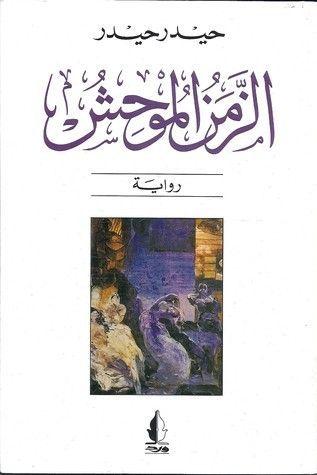 افضل الروايات العربية على الإطلاق Books Novels Book Cover