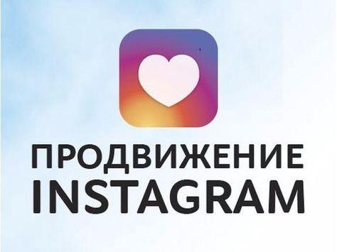 приложение для накрутки лайков в инстаграм
