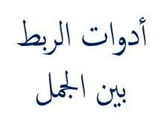 ما هي أدوات الربط في اللغة العربية Arabic