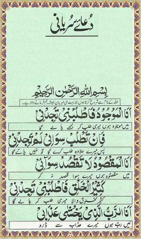 Pdf Dua Suryani دعا سرياني Dua Islamic Prayer Islamic Dua