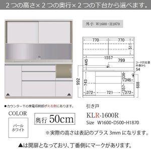 キッチンボード パモウナ 家電収納 食器棚 幅160cm 奥行50cm 完成品
