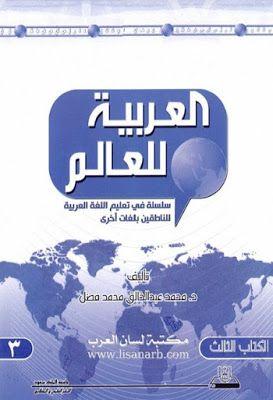 العربية للعالم الكتاب الثالث Pdf