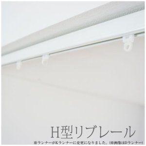 カーテンレール 天井 吊り下げ 病院用 H型リブレール 4m 吊棒直線
