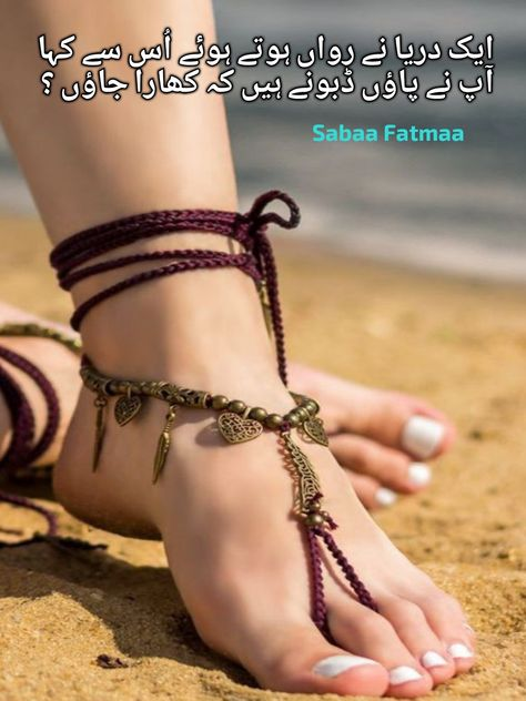 Pin by Sabaa Fatmaa on محبت فاتحِ عالم | Bare foot sandals