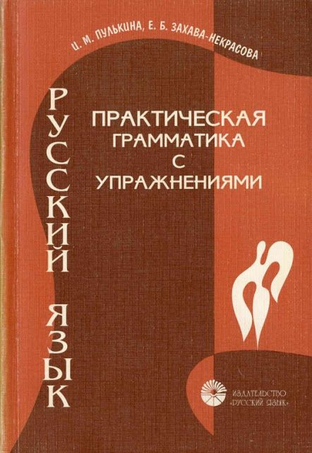 Pin By Hotaru On Grammatika In 2021 Russian Lessons How To Speak Russian Textbook