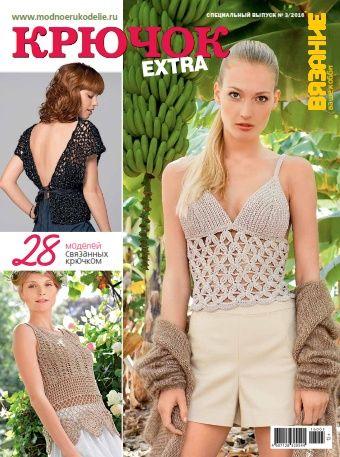 Журнал Вязание - ваше хобби. Спецвыпуск EXTRA №3 / 2016