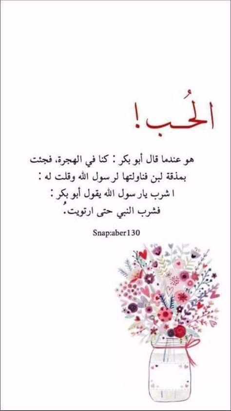Pin By Khadeejah On الحب النبوي Islamic Love Quotes Real Love Quotes Love Quotes Funny