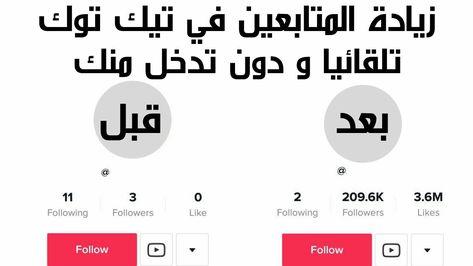 زيادة متابعين تيك توك تلقائيا طريقة فعالة ومضمونة مجانا Tiktok Arabic 500 Followers Parker James Real Followers