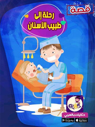 اليوم العالمي لصحة الفم والاسنان 2021 أسناني سر ابتسامتي بالعربي نتعلم In 2021 Character Family Guy Fictional Characters