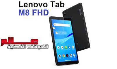 مواصفات و مميزات تابلت لينوفو تاب إم 8 Lenovo Tab M8 Fhd Lenovo Phone Smartphone