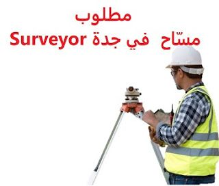 وظائف شاغرة في السعودية وظائف السعودية مطلوب مس اح في جدة Surveyor In 2020 Outdoor Power Equipment Baseball Cards Sports