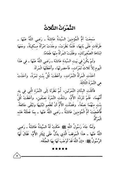 قصص في الإيثار 3 Free Download Borrow And Streaming Internet Archive Internet Archive Arabic Love Quotes Words
