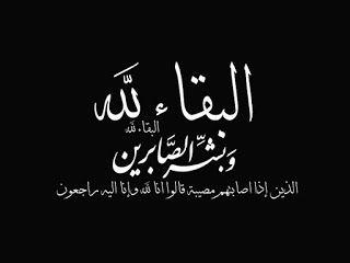 صور البقاء لله 2021 رمزيات عزاء انا لله وانا اليه راجعون Islamic Love Quotes Islamic Phrases Islamic Art Calligraphy