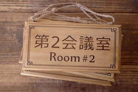 ナチュラルでアンティーク風木製ドアプレート 子供部屋用やペットの