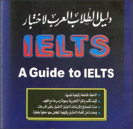 كتاب كيف تجتاز اختبار الielts الأيلتس بكل سهولة والحصول على أعلى الدرجات بدون مجهود على الطلاق Ielts Book Cover Books