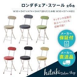 ロンダチェア スツール 座面があり コンパクトな折りたたみ式椅子