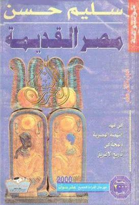 موسوعة مصر القديمة الجزء الثانى عشر سليم حسن Pdf Egypt History Books History