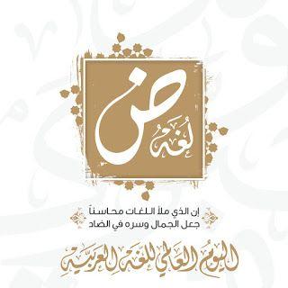 صور بمناسبة إحياء اليوم العالمي للغة العربية 18 ديسمبر Place Card Holders Place Cards Cards