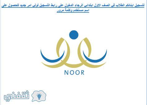 رابط نظام نور لتسجيل المستجدين Company Logo Tech Company Logos Logos