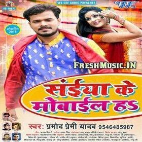 Saiya Ke Mobile Ha Pramod Premi Yadav 2018 Mp3 Songs Mp3 Song Mp3 Song Download Songs