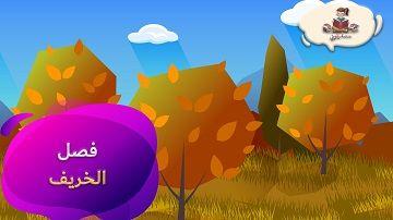 معلومات عن فصل الخريف للاطفال