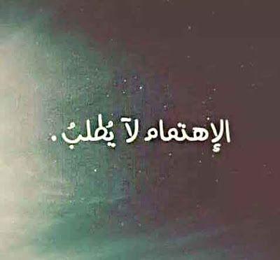 الاهتمام لا يطلب الاهتمام ما بيتطلبش صور واتساب جديدة Best Quotes Wise Words Arabic Quotes
