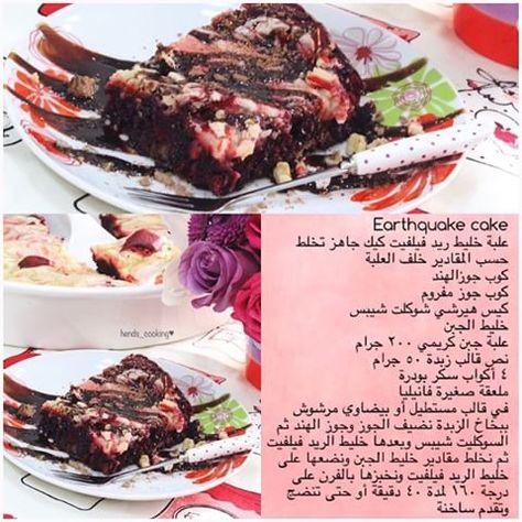 كيكة الزلزال بخليط ريد فيلفيت الكيك الجاهز Earthquake Cake Red Velvet Cake Desserts