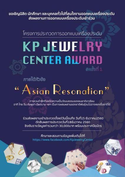 ประกวดการออกแบบเคร องประด บ Kp Jewelry Center Award คร งท ๑ ห วข อ Asian Resonation ห วข อ