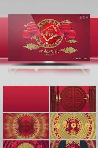 Chinese Style Traditional Mid Autumn Festival Title Ae Template Video Aep Free Download Pikbest Mid Autumn Festival Beer Festival Poster Mid Autumn